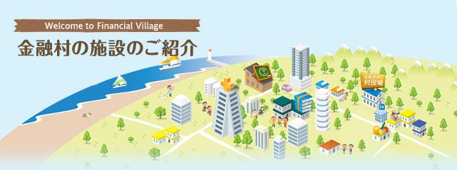 金融村の施設のご紹介