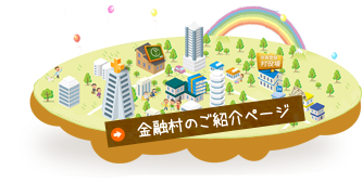 村紹介のページ
