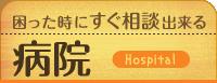 困った時にすぐ相談出来る病院